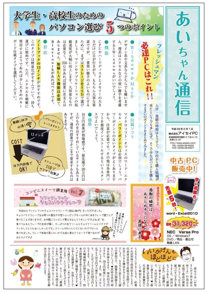 aichan_0221_1のサムネイル