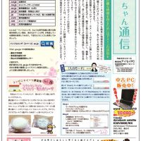 aichan4gatuのサムネイル