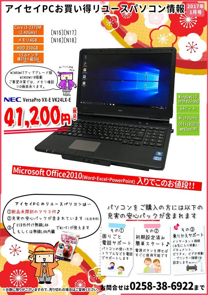 1月パソコンチラシ
