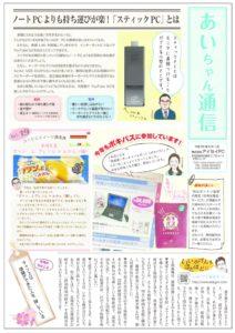 aichan_0911_2のサムネイル