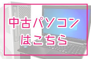 中古パソコン販売のイメージ