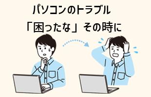 パソコンレスキューのイメージ